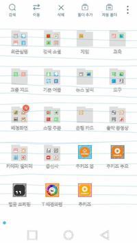 고고 드로잉 쿠키즈 홈 테마 apk screenshot