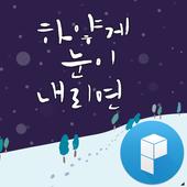 Snow Falling Launcher Theme icon