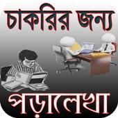 চাকরির জন্য পড়ালেখা/job preparation icon