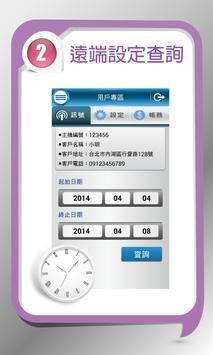 新光保全 - 守護城市 apk screenshot