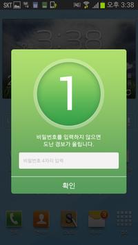 도난 방지 apk screenshot