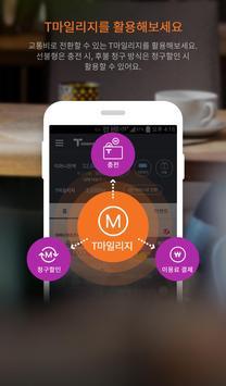 모바일티머니 (선불 /후불형 교통카드) screenshot 2