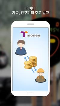 모바일티머니 (선불 /후불형 교통카드) screenshot 5