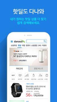 다나와 가격비교 screenshot 3