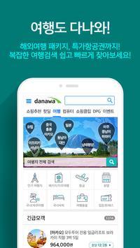 다나와 가격비교 - 최저가 가격비교, 추가할인, 여행 apk screenshot