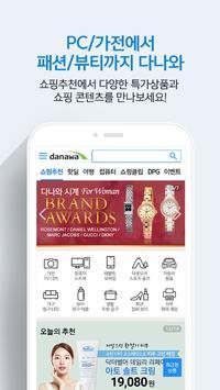다나와 가격비교 screenshot 2