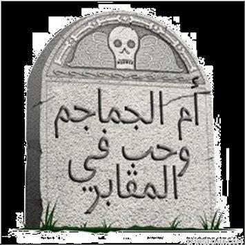 ام الجماجم والحب _ رواية كاملة poster