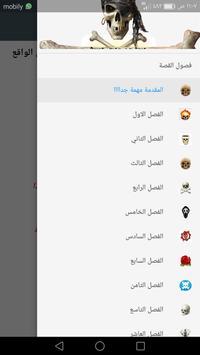 ام الجماجم والحب _ رواية كاملة screenshot 1