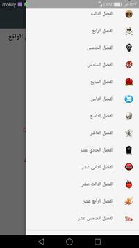 ام الجماجم والحب _ رواية كاملة screenshot 2