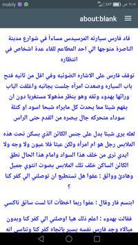 ام الجماجم والحب _ رواية كاملة screenshot 3