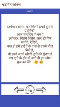 hindi funny whatsapp jokes 2019 screenshot 4