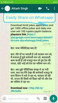 hindi funny whatsapp jokes 2019 screenshot 6