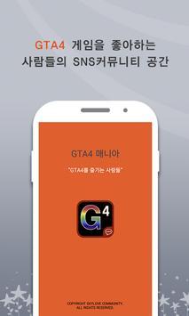 매니아 for GTA4 apk screenshot