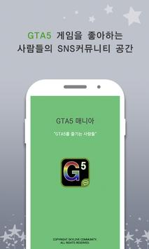매니아 for GTA5 apk screenshot