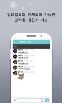 매니아 for 심즈4 apk screenshot