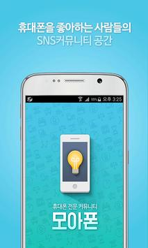모아폰 - 중고폰 스마트폰견적 apk screenshot