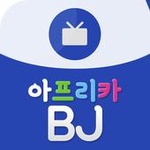 매니아 for 아프리카BJ 팬덤 icon