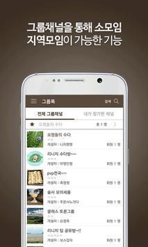 매니아 for 리니지 apk screenshot