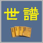 삼척심씨 세보 icon