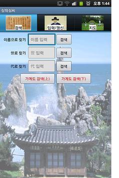 삼척심씨 세보 poster