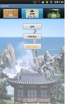 삼척심씨 세보 apk screenshot