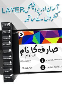 Urdu Visiting Card Maker screenshot 4