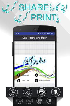 Urdu Visiting Card Maker screenshot 6