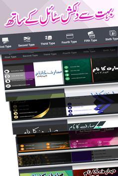 Urdu Visiting Card Maker screenshot 1
