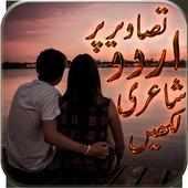 Urdu Poetry On Photo