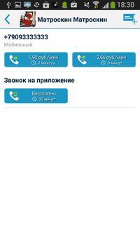 Скай Базз - Sky Buzz apk screenshot