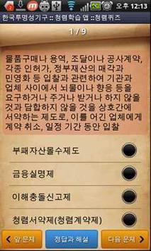 청렴학습 screenshot 3