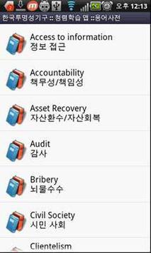 청렴학습 screenshot 4