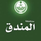 محافظة المندق icon