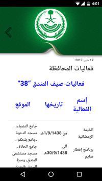 محافظة المندق apk screenshot