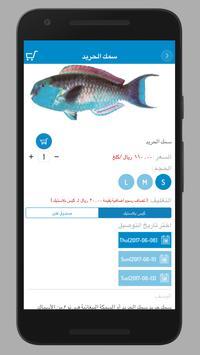 سمكاتي وخرافي apk screenshot