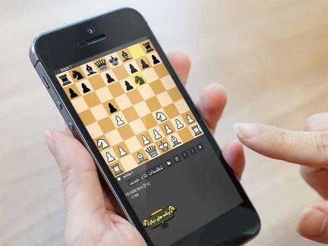 نبرد شطرنج screenshot 1
