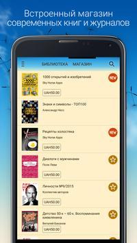 Домашняя Библиотека screenshot 4