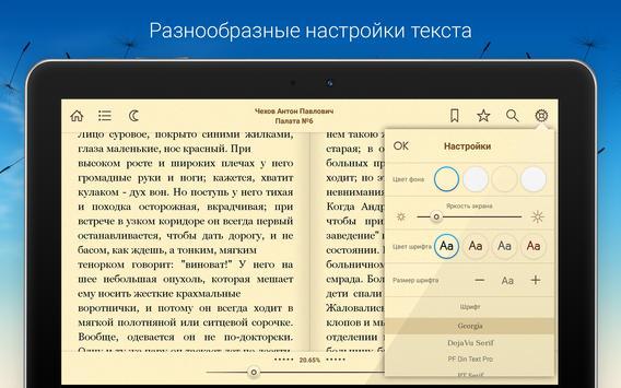 Домашняя Библиотека screenshot 9