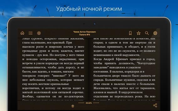 Домашняя Библиотека screenshot 10