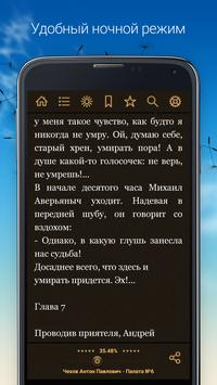 Домашняя Библиотека screenshot 3