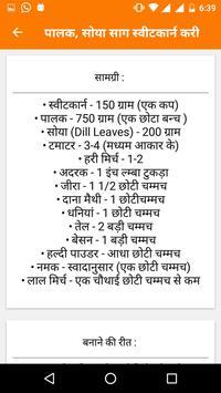 Hindi Recipes screenshot 6