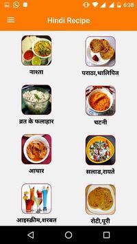 Hindi Recipes screenshot 1