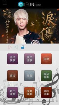 IFUN Music 愛放公播音樂 apk screenshot