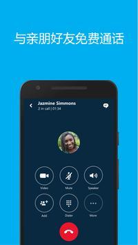 Skype apk screenshot