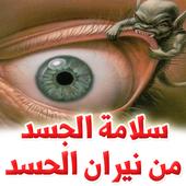 سلامة الجسد من نيران الحسد icon