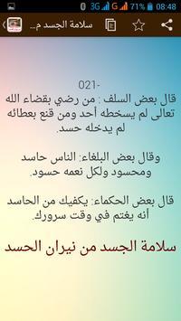 سلامة الجسد من نيران الحسد screenshot 4