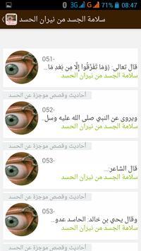 سلامة الجسد من نيران الحسد screenshot 6