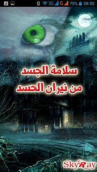 سلامة الجسد من نيران الحسد poster