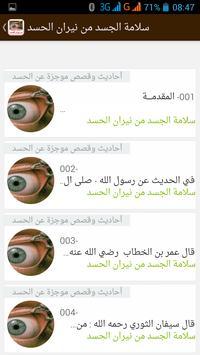 سلامة الجسد من نيران الحسد screenshot 2