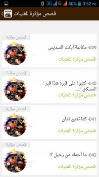 قصص مؤثرة جداً للفتيات screenshot 5